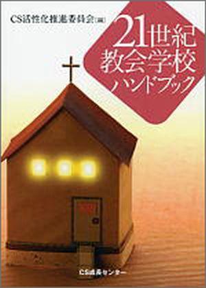21世紀 教会学校ハンドブック