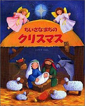ちいさなまちのクリスマス