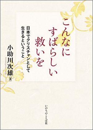 こんなにすばらしい救いを日本でクリスチャンとして生きること