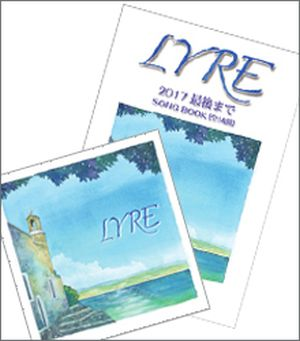 Lyre 2017: Until the End CD&Song Book Set
