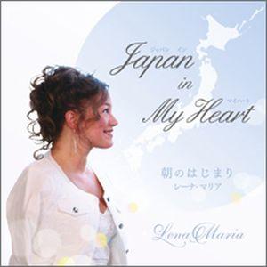 Japan In My Heart