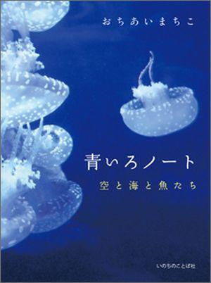青いろノート空と海と魚たち