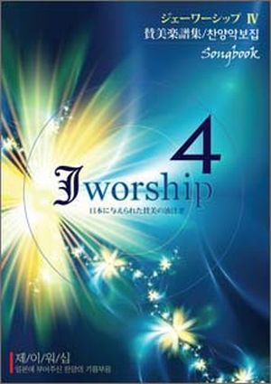 Songbook Jworship4: Anointed Praise Songs God Has Given to Japan