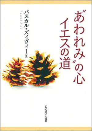 """""""あわれみ""""の心 イエスの道"""