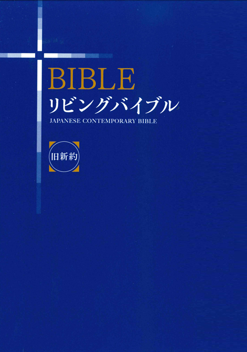 Japanese Contemporary Bible