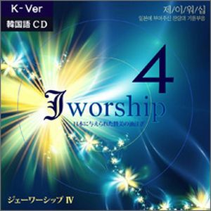 Jworship 4 Anointed Praise Songs God Has Given to Japan (Korean)