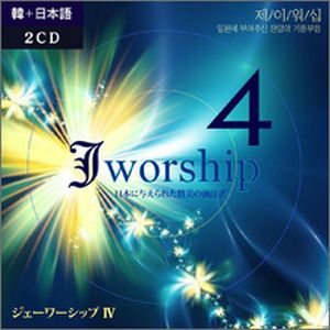 Jworship 4 Anointed Praise Songs God Has Given to Japan (Japanese+Korean)