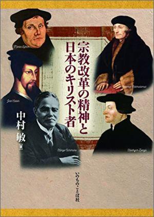 宗教改革の精神と日本のキリスト者