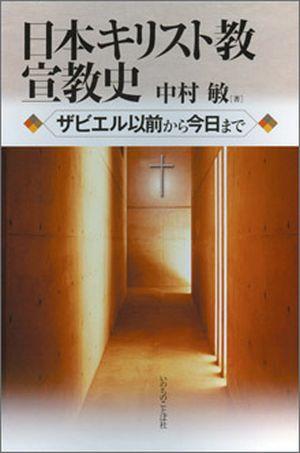 (オンデマンド)日本キリスト教宣教史 ザビエル以前から今日まで