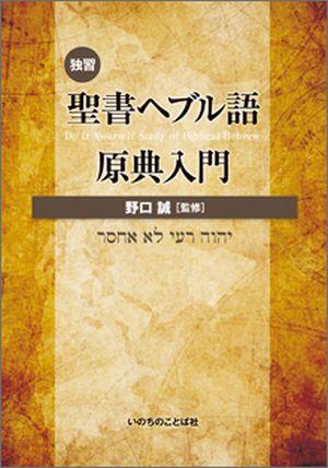独習聖書ヘブル語原典入門