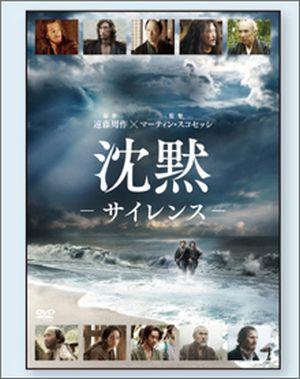 DVD 沈黙-サイレンス-(C)特典付き