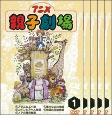 DVD(特価)アニメ親子劇場 全巻セット 個人観賞用