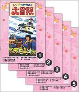 DVD(特価)トンデラハウスの大冒険1巻~5巻 個人観賞