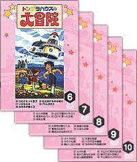 DVD(特価)トンデラハウスの大冒険6巻~10巻 個人観賞