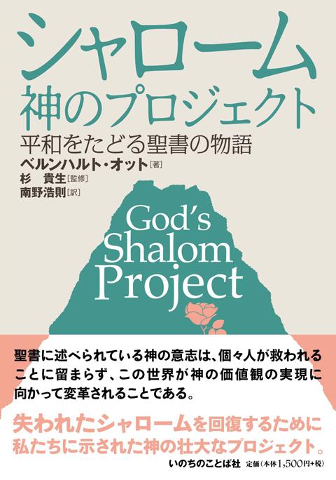 シャローム 神のプロジェクト平和をたどる聖書の物語