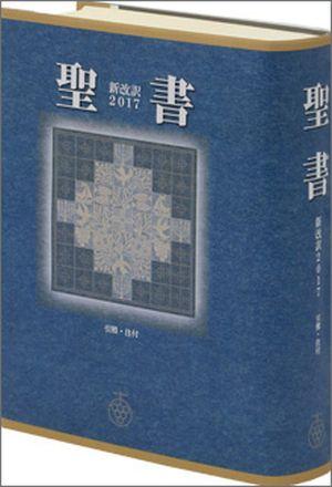 [予約] 【定価】新改訳2017 小型スタンダード  NBI-30