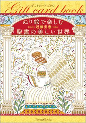 ギフトカードブックぬり絵で楽しむ聖書の美しい世界