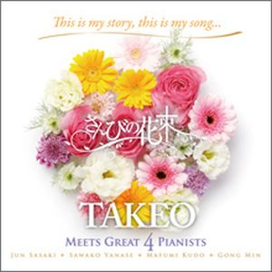 Bouquet of Praise: TAKEO
