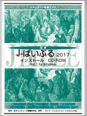 J-BIBLE 2017 Version 1 for Windows Installation CD-ROM