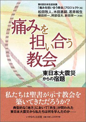 痛みを担い合う教会 東日本大震災からの宿題