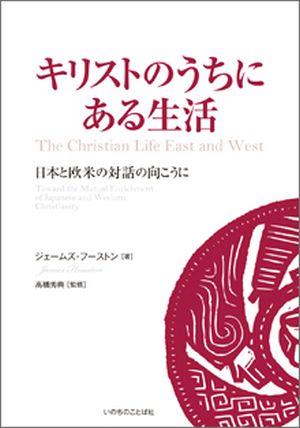 キリストのうちにある生活 日本と欧米の対話の向こうに