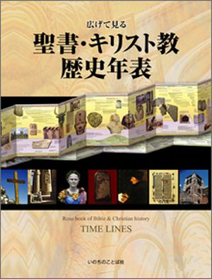 Rose Book of Bible and Christian History Time Lines