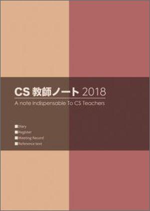 CS教師ノート 2018
