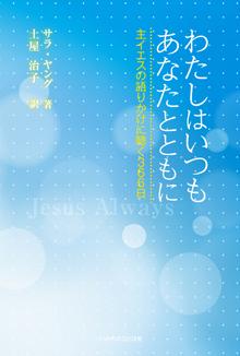 わたしはいつもあなたとともに 主イエスの語りかけに聴く366日