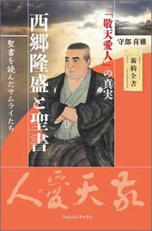 Saigoh Takamori and the Bible