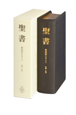 NJB2017 Medium Print Reference Bible Leather NBIK-20