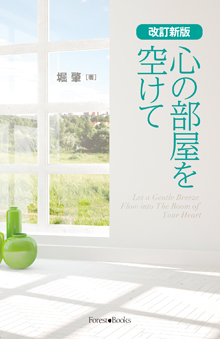 Let the Gentle Breeze Flow Into the Room of Your Heart: New Edition