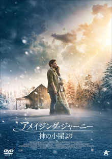 The Shack Movie (Ameizingu Jahnii: Kami no Koya)