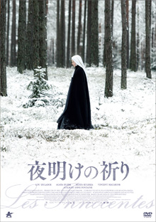 The Innocents (Yoake no Inori)