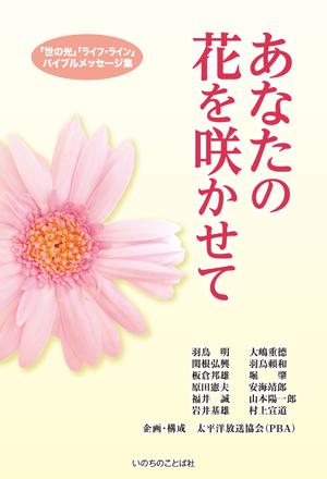 あなたの花を咲かせて 「世の光」「ライフ・ライン」バイブルメッセージ集