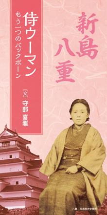 Yae Niijima: Samurai Woman, New Edition