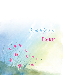 Anthology of LYRE Book 1: Across the Wide Sky   LYRE,
