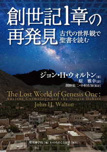 The Lost World of Genesis One: Ancient Cosmology and the Origin Debate