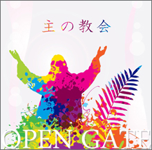 CD 主の教会 OPEN GATE