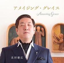 CD アメイジング・グレイス