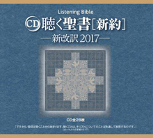 [予約] CD 【特価】聴く聖書 新約聖書 新改訳2017