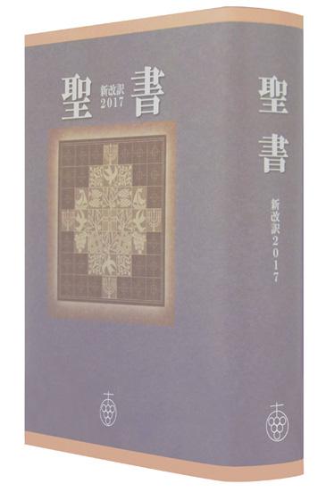 【定価】聖書 新改訳2017 大型版 NB-10