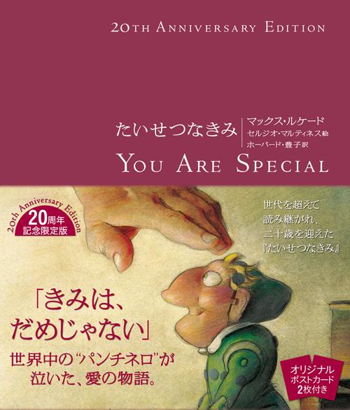 [予約] たいせつなきみ 20th Anniversary Edition