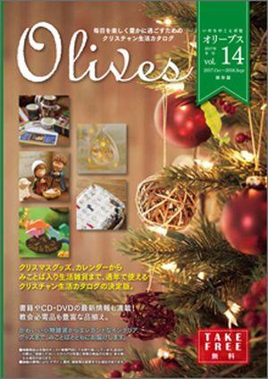 いのちのことば社総合カタログ「オリーブス」No.12 (グッズ・書籍・CD・DVD・トラクト) 2016年冬・クリスマス号