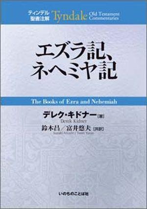 ティンデル聖書注解旧約12 エズラ記、ネヘミヤ記
