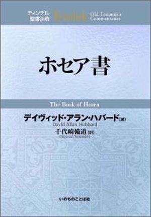 2016年リパブックス企画 ティンデル聖書注解旧約24 [予約] ホセア書  (ソフトカバー)