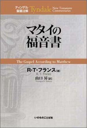 2016年リパブックス企画 ティンデル聖書注解新約1 [予約] マタイの福音書 (ソフトカバー)