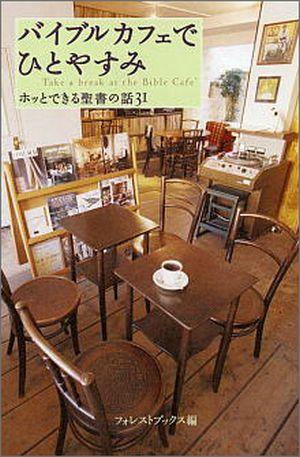 バイブルカフェでひとやすみ ホッとできる聖書の話31