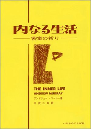 2013年限定復刊 内なる生活