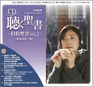 CD Listening Bible Old Testament Vol. 2