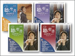 CD Listening Bible OT+NT Set